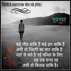 Words can be beautiful too… – The Mommypedia Fairwell Quotes, Motivational Picture Quotes, Life Quotes, Qoutes, Status Quotes, Quotes Images, Quotations, Inspirational Quotes In Marathi, Marathi Quotes