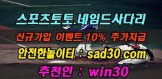 두꺼비토토 SAD30。COM 사다리: 스코어게임 ▩ SAD30。COM ▩ 스코어게임