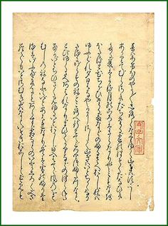 Text from The Pillow Book of Sei Shonagon