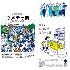 Nimura Daisuke illustrations on the blog