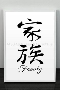 Family Sign Family Quote Wall Art Japanese by MyJapaneseNamePlus