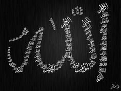 Allah in Arabic, written from right to left as one big word with each individual letter containing the 99 names of Allah