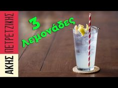Πώς να φτιάξουμε 3 σπιτικές λεμονάδες   Άκης Πετρετζίκης Infused Water, Sangria, Cold Drinks, Pint Glass, Smoothies, Mint, Homemade, Tableware, Kitchen