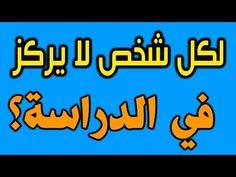 Duaa Islam, Islam Quran, Arabic Love Quotes, Islamic Quotes, Hadith, Islamic Wallpaper Iphone, Dining Table Cloth, Imam Hassan, Islam Marriage