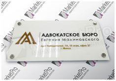 Табличка оргстекло на дистанционных держателях с УФ печатью