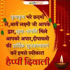 Diwali Wishes In Hindi, Happy Diwali, Hindi Quotes, Neon Signs, Photos, Pictures