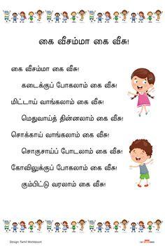 Montessori, Nursery Rhymes Preschool, Preschool Activities, 1st Grade Worksheets, Worksheets For Kids, Lkg Worksheets, English Books For Kids, Tamil Stories, Rhymes Video