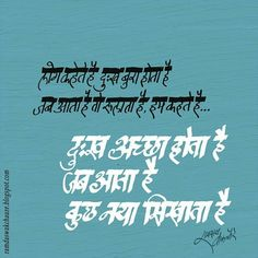 Hindi Quotes, Best Quotes, Desi Hindi, Mood Off Quotes, Just Me, Thats Not My, Thoughts, Best Quotes Ever, Tanks