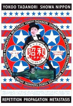 Post card YOKOO TADANORI: Showa Nippon