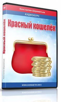 Курс Красный кошелек Почему у вас не хватает денег