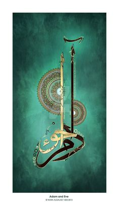 islamic/arabic Calligraphy: art by Nora Nasr Muhammad Elgalad (she's Egyptian)… Arabic Calligraphy Art, Arabic Art, Calligraphy Alphabet, Beautiful Calligraphy, Islamic Art Pattern, Pattern Art, Photowall Ideas, Art Beauté, Islamic Wall Art