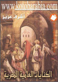 مكتبة لسان العرب: الكنايات العامية المصرية - أشرف عزيز