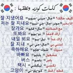 Tf fgfctcrxzeze Korean Words Learning, Korean Language Learning, Cute Love Wallpapers, Learn Hangul, Proverbs Quotes, Cute Anime Wallpaper, Arabic Funny, Learn Korean, Islamic Quotes