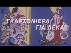 Παλιές Ελληνικές Ταινίες HD (Ολόκληρες) |Iroukos Rocker - YouTube Youtube, Family Guy, Fictional Characters, Fantasy Characters, Youtubers, Youtube Movies, Griffins