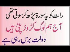 Shohar ki Dolat barhane ka wazifa | Rizq mein barkat ki dua | wazifa for rizq - YouTube