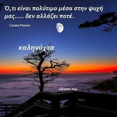 Good Night Image, Good Morning Good Night, Well Said Quotes, Me Quotes, Broken Mirror, Night Pictures, Greek Quotes, Greece, Inspirational Quotes