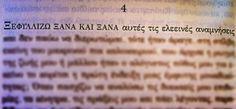 .- Greek Quotes, Kai, Love You, Te Amo, Je T'aime, I Love You