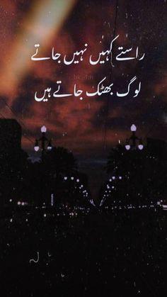 Inspirational Quotes In Urdu, Love Quotes In Urdu, Urdu Love Words, Poetry Quotes In Urdu, Love Poetry Urdu, Urdu Quotes, Life Quotes, Qoutes, Poetry Pic