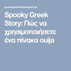 Spooky Greek Story: Πώς να χρησιμοποιήσετε ένα πίνακα ouija