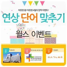 [4월 이벤트] 수원 윌스기념병원 블로그 이벤트로 선물도 받고 이웃만들기http://blog.naver.com/saywiltse/220673689212