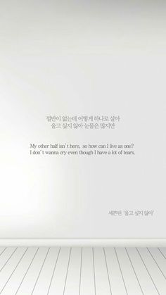 41 Ideas For Quotes Lyrics Kpop Seventeen K Quotes, Song Quotes, Best Quotes, Life Quotes, K Wallpaper, Wallpaper Quotes, K Pop, Seventeen Lyrics, Korea Quotes