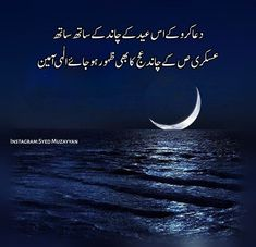 Eid Mubarik, All Quotes, Islam Quran, Prayers, Poetry, Muhammad, Islamic, Outdoor, Instagram