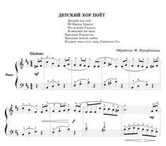 Церковная музыка - Детская песня на Пасху ноты для фортепиано скачать бесплатно Пианино.Соло SKU PSO0006518 Piano, Sheet Music, Music Sheets, Pianos
