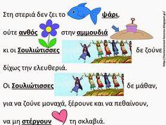 """Δραστηριότητες, παιδαγωγικό και εποπτικό υλικό για το Νηπιαγωγείο: """"Ο χορός του Ζαλόγγου"""": ένα εικονόλεξο για το τραγούδι"""