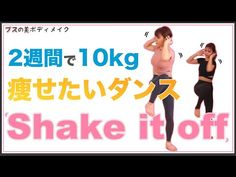 Fitness Diet, Health Fitness, Fitness Gear, Fitness Motivation, Special Education Math, Art Education, Shake It Off, Shake Shake, Human Kindness