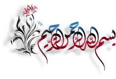 Bismillah – Islamic Graphics Bismillah Calligraphy, Islamic Art Calligraphy, Calligraphy Alphabet, Islamic Art Pattern, Pattern Art, Islamic Wallpaper Hd, Math Wallpaper, Images Noêl Vintages, Graffiti Alphabet