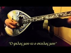 Ο φίλος μου κι ο σκύλος μου - YouTube Music Instruments, Guitar, Youtube, Guitars, Youtubers, Youtube Movies, Musical Instruments