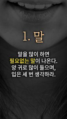 김수환 추기경의 10가지 명언 Wise Quotes, Famous Quotes, Words Quotes, Inspirational Quotes, Sayings, Korean Quotes, Read Later, Learn Korean, Self Improvement Tips
