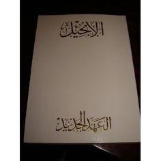 White Arabic Bible / Paperback / Arabic New Van Dyck New Testament 230 / 18th print 2008  Price: $28.99