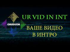 Mobuduon - Ur Vid in Int : Создаем интро вместе!