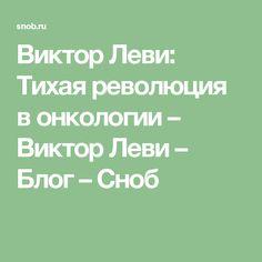 Виктор Леви: Тихая революция в онкологии – Виктор Леви – Блог – Сноб