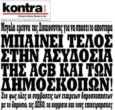 ΕΡΕΥΝΑ ΤΗΣ ΔΙΚΑΙΟΣΥΝΗΣ ΓΙΑ ΤΙΣ ΕΤΑΙΡΕΙΕΣ ΔΗΜΟΣΚΟΠΗΣΕΩΝ !!!  http://www.kinima-ypervasi.gr/2017/03/blog-post_750.html  #Υπερβαση #δημοσκοπησεις #Greece