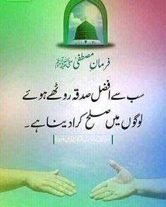 Islamic Qoutes, Islamic Messages, Islamic Inspirational Quotes, Religious Quotes, Islamic Dua, Hadith Quotes, Urdu Quotes, Quotations, Quran Pak