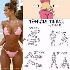 Лучшие упражнения для тонкой талии #PilatesenCasa