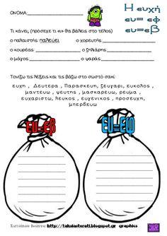 Primary School, Elementary Schools, Greek Phrases, Learn Greek, Greek Language, Greek Alphabet, School Hacks, Home Schooling, Happy Kids