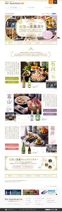 http://hokuriku.my-fav.jp/feature/4/