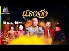 Popular Right Now - Thailand : ชงรอยชงลาน วาว วาว วาว | แรงจง | 18 ก.ย. 59 Full HD http://www.youtube.com/watch?v=ppZ8dr2PFpA