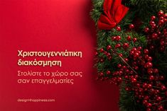 Christmas Decor Ideas to Imbue Your Home - True Relaxations Christmas Alone, Christmas Mood, Christmas Countdown, Christmas Wreaths, Christmas Decorations, Holiday Decor, Feeling Lonely, Loneliness, How To Get Money
