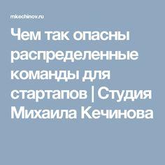 Чем так опасны распределенные команды для стартапов   Студия Михаила Кечинова
