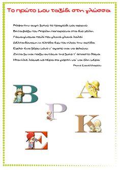 διαχωριστικά φακέλων νηπιαγωγείο Greek Language, Second Language, School Clipart, End Of School Year, Always Learning, Class Management, Graduation, Preschool, Teacher