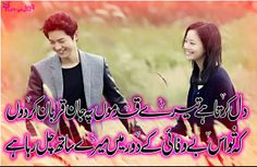 Poetry: Urdu Sad Love Shayari Pictures for Facebook in Two Line