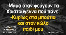 Just For Laughs, Just For Fun, Greek Quotes, Excercise, Back Pain, Picture Quotes, Meant To Be, Funny Quotes, Jokes