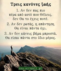 Positive Quotes, Motivational Quotes, Inspirational Quotes, Greek Beauty, Greek Quotes, Life Advice, How To Better Yourself, Deep Thoughts, Greek