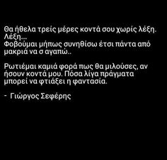 Smart Quotes, Love Quotes, Greek Quotes, Amazing Quotes, Poetry Quotes, Mind Blown, True Love, Texts, Meant To Be