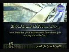 القرآن الكريم كاملا بصوت احمد العجمي Quran 2 مع الترجمة