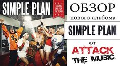 ATTACK THE MUSIC: SIMPLE PLAN - Taking One For The Team (2016)